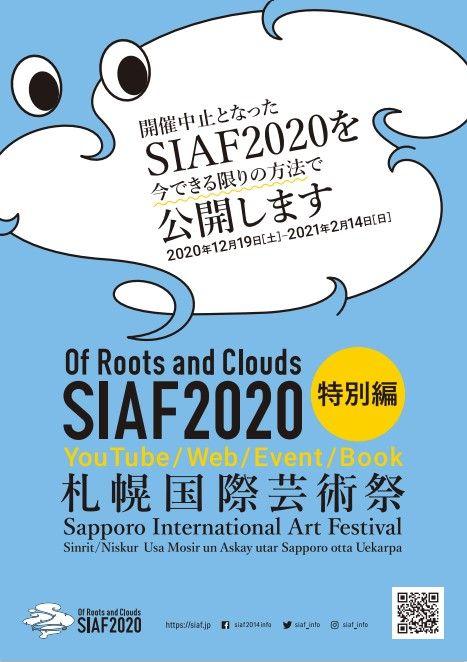 【SIAF2020】特別編 SIAF2020ドキュメント イメージ画像