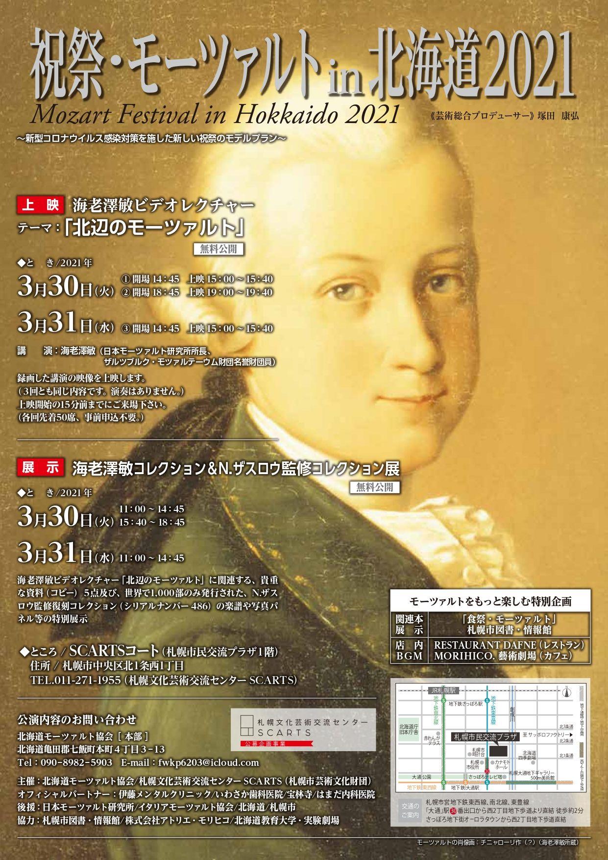 祝祭・モーツァルト in 北海道2021 イメージ画像
