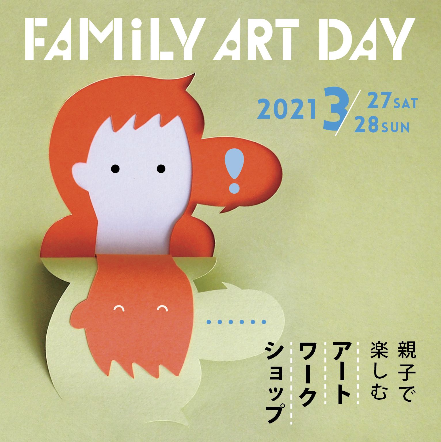 Family Art Day2021 イメージ画像