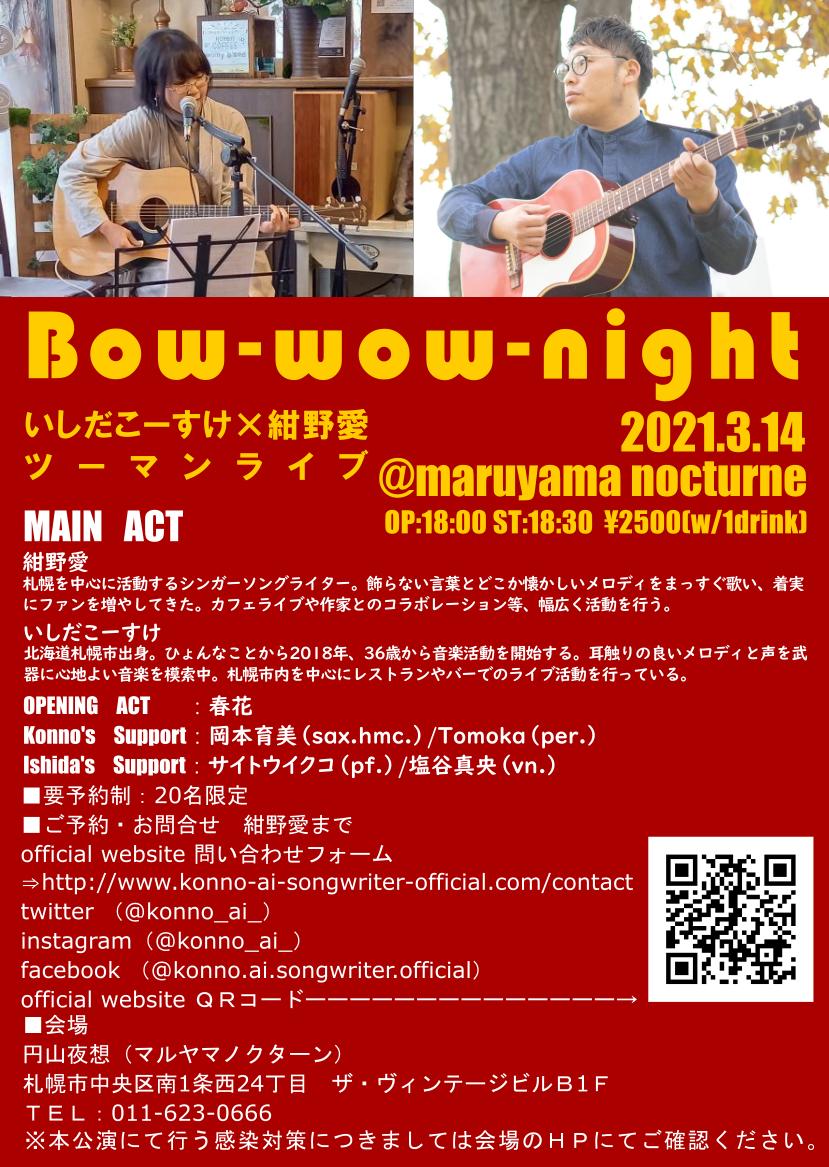 いしだこーすけ × 紺野 愛 ツーマンライブ「Bow-wow-night」 イメージ画像