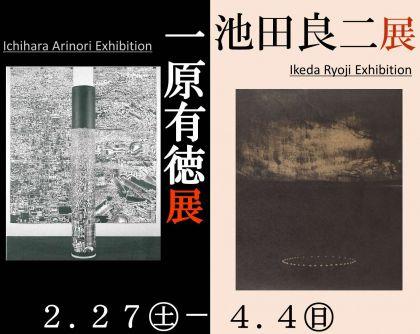 近美コレクション「池田良二展/一原有徳展」 イメージ画像