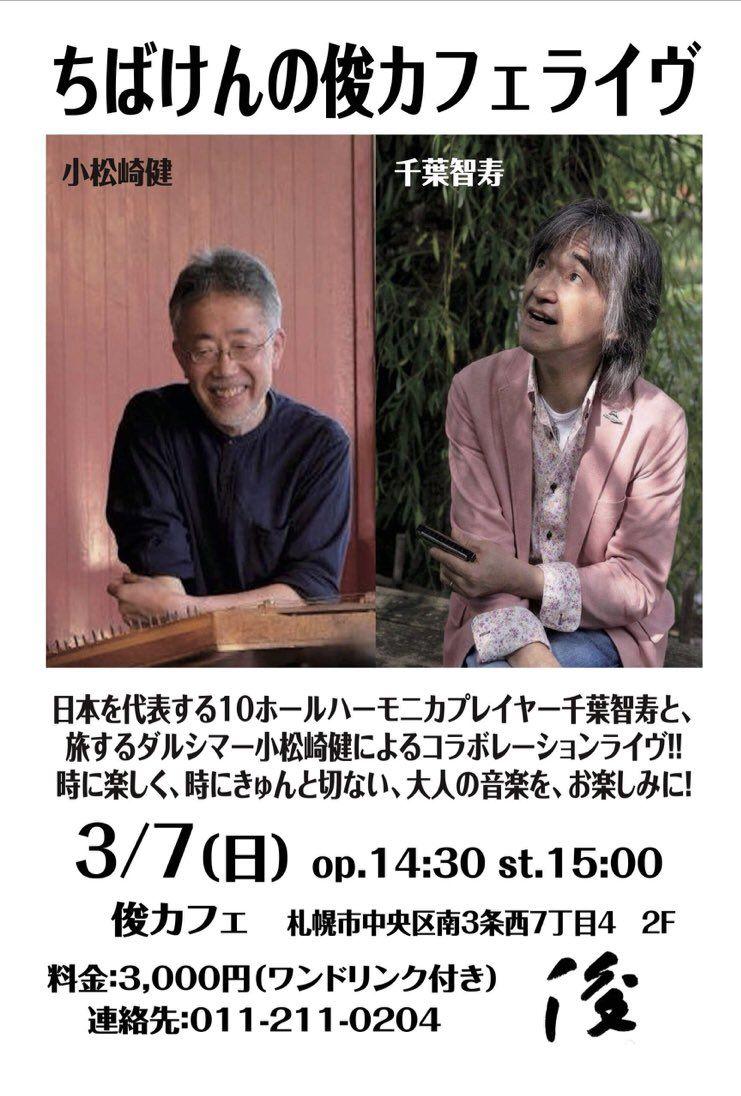 小松崎健・千葉智寿 俊カフェ初ライブ イメージ画像