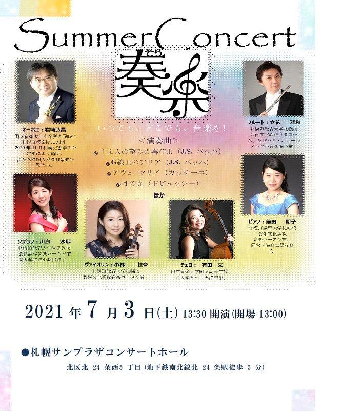 札幌第二友の会 サマーコンサート イメージ画像