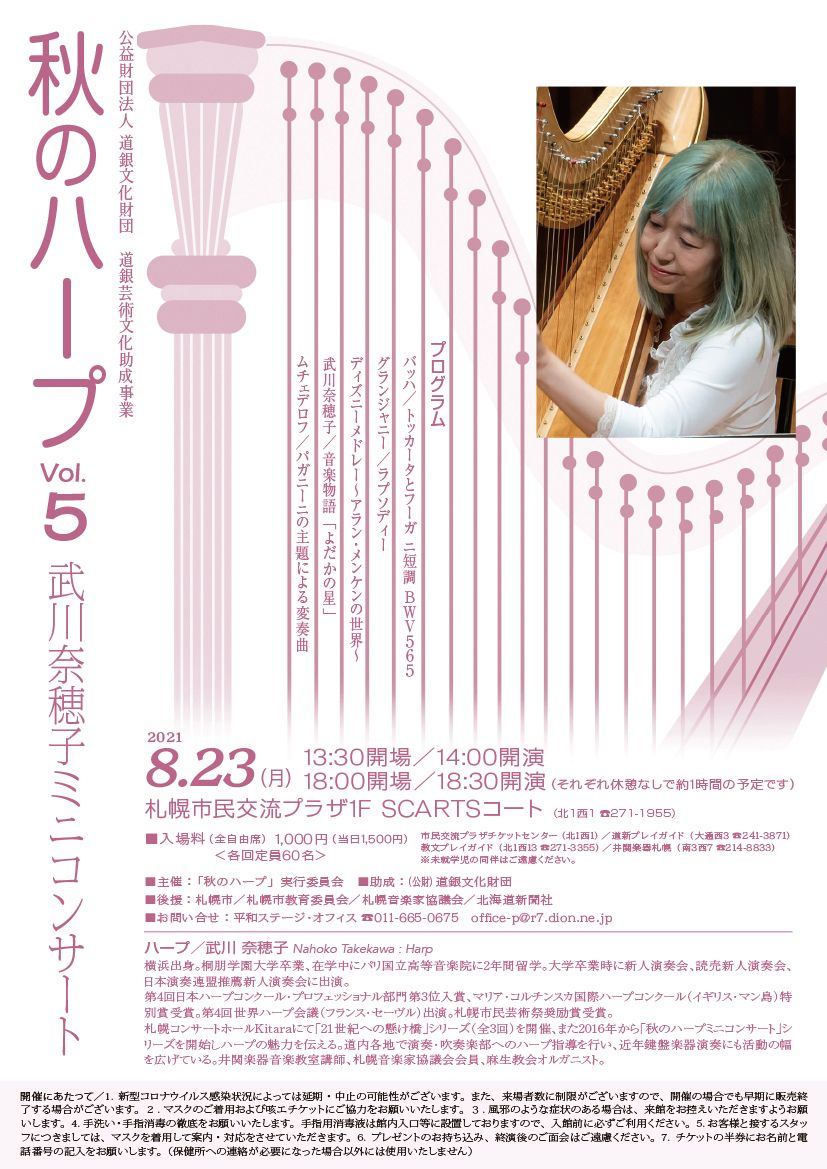 秋のハープVol.5 武川奈穂子ミニコンサート イメージ画像
