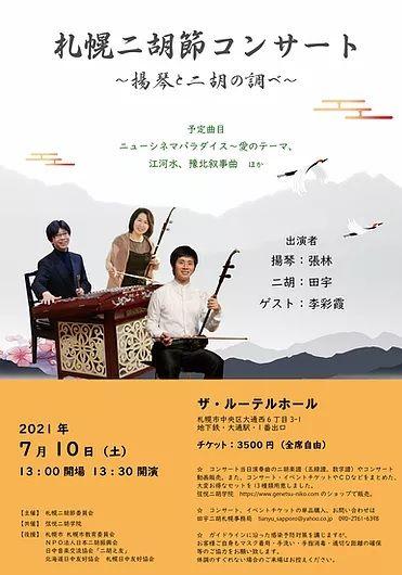 札幌二胡節 ~揚琴と二胡の調べ~ イメージ画像