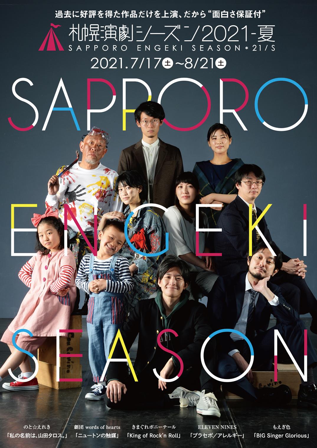 札幌演劇シーズン2021-夏 イメージ画像