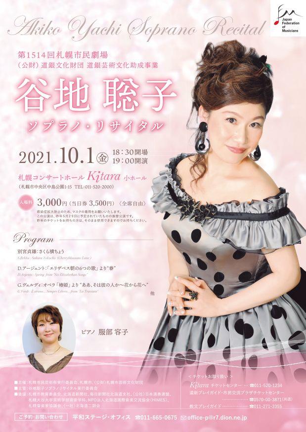 第1514回札幌市民劇場/谷地聡子ソプラノ・リサイタル イメージ画像