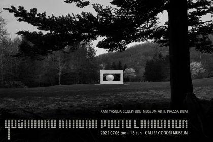 木村良博写真展「安田侃彫刻美術館アルテピアッツァ美唄」 イメージ画像
