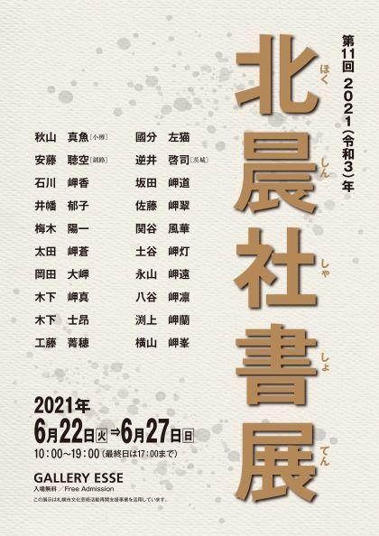 北晨社書展 第11回  2021(令和3)年 イメージ画像