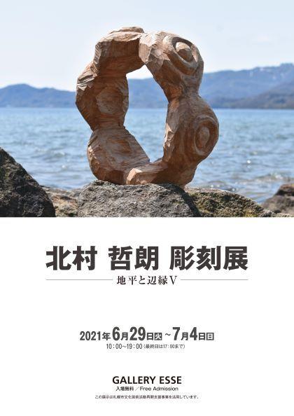 北村哲朗彫刻展-地平と辺縁Ⅴ- イメージ画像