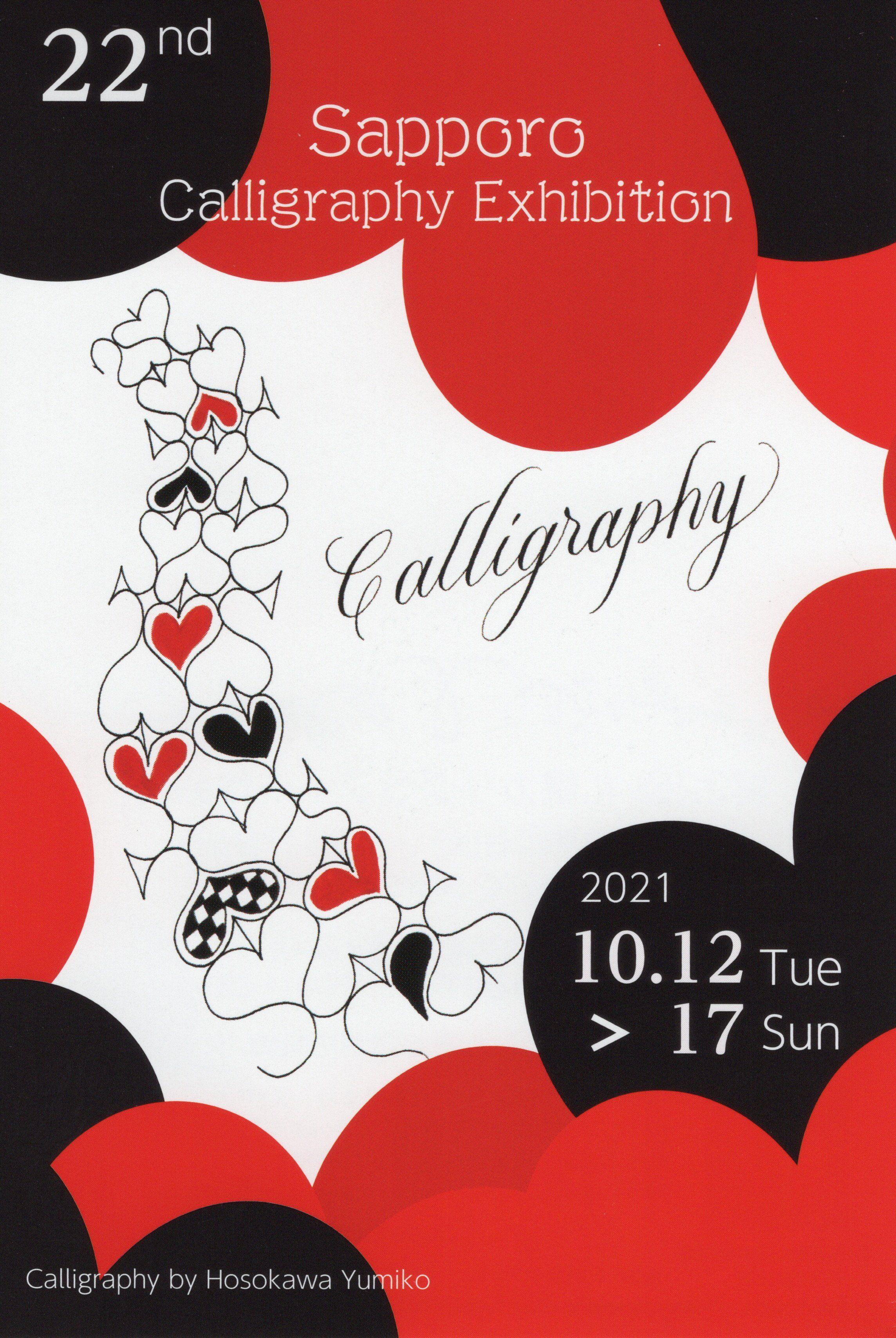 第22回札幌カリグラフィー作品展 イメージ画像