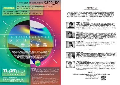 SISU100創立5周年記念 ラビリンス-音の迷路- イメージ画像