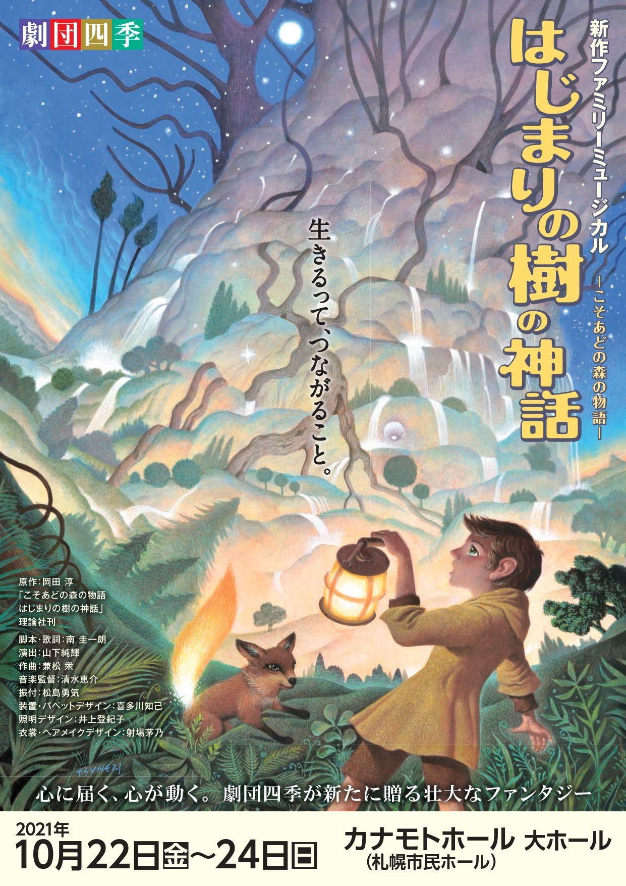 劇団四季新作ファミリーミュージカル『はじまりの樹の神話~こそあどの森の物語~』 イメージ画像