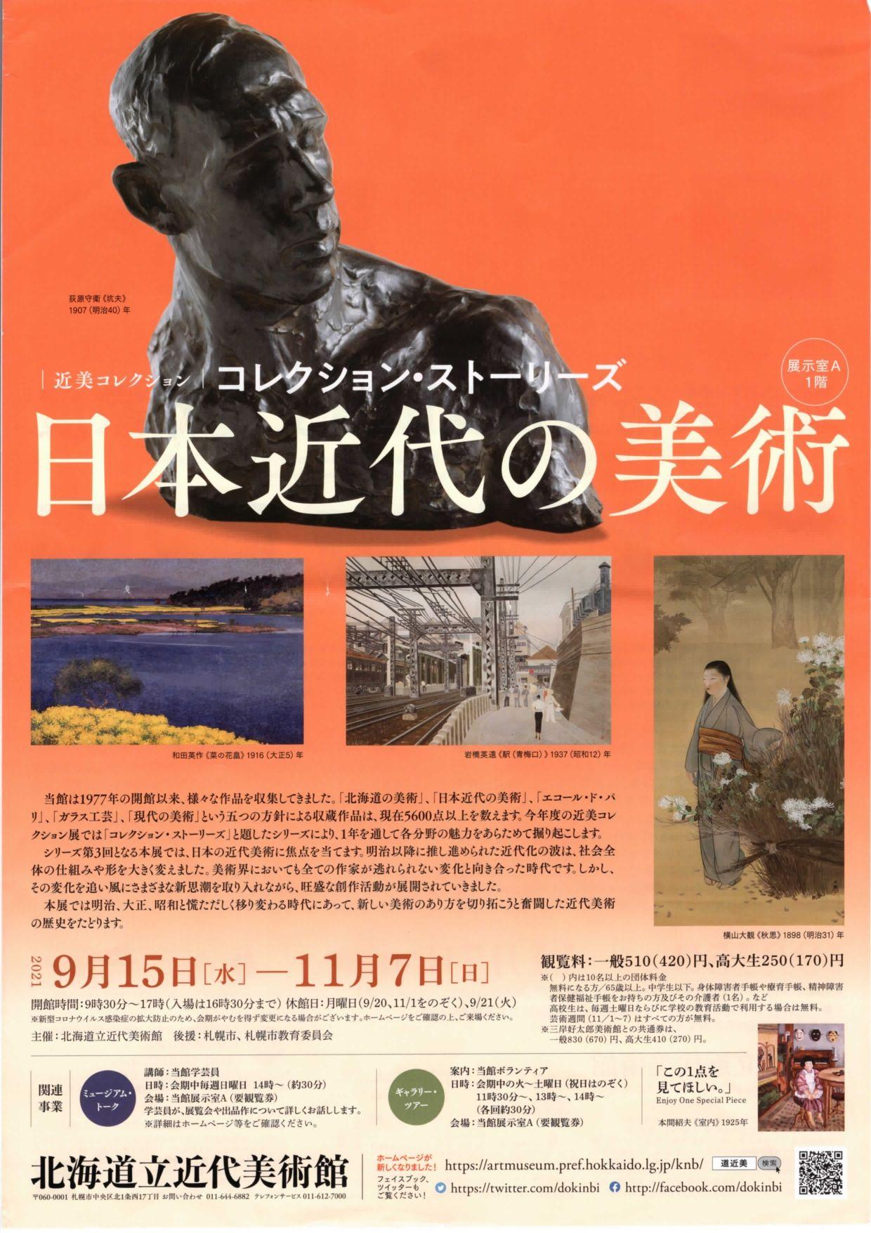 【近美コレクション】コレクション・ストーリーズ 日本近代の美術 イメージ画像