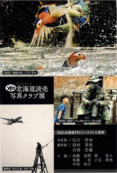 2021 北海道読売写真クラブ展 イメージ画像