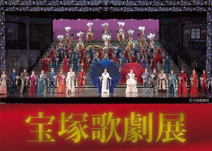 宝塚歌劇展 イメージ画像