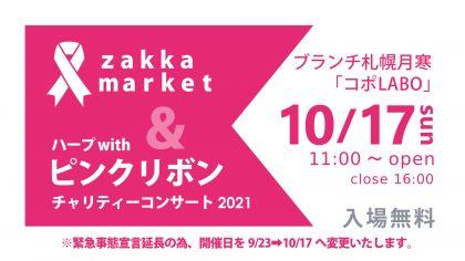 <開催日変更>zakka market&ハープwithピンクリボンチャリティーコンサート2021 イメージ画像
