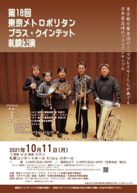 第18回東京メトロポリタン・ブラス・クインテット札幌公演 イメージ画像