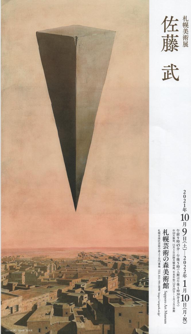 札幌美術展 佐藤 武 イメージ画像