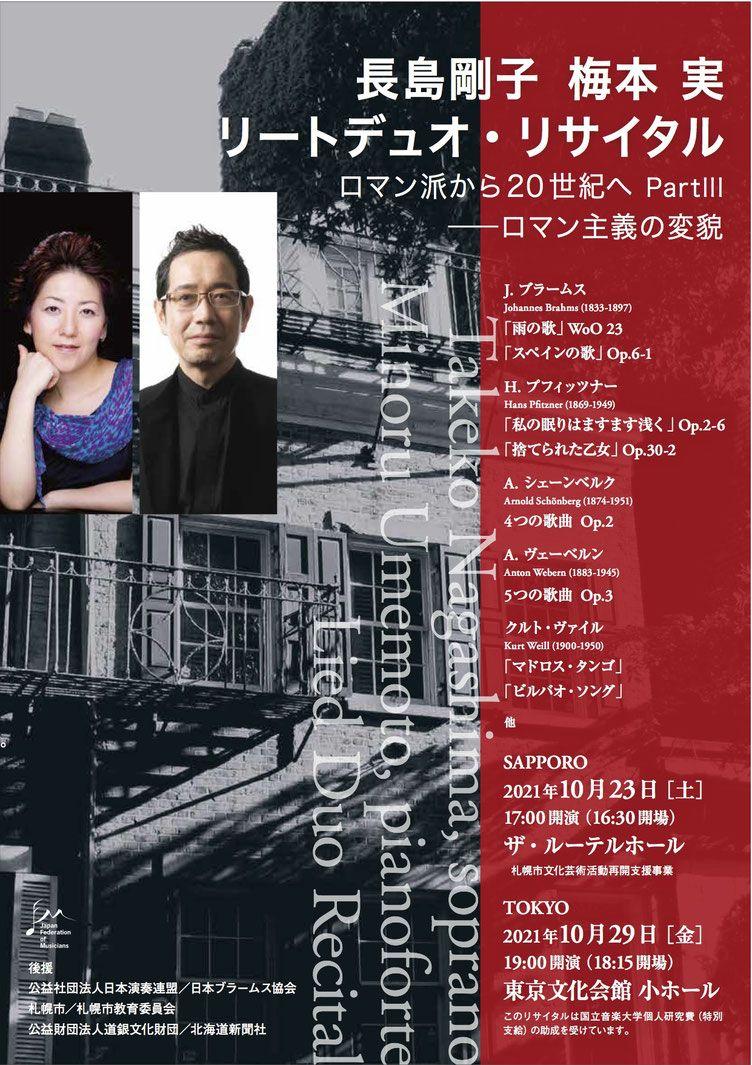 長島剛子・梅本実リートデュオリサイタル~ロマン派から20世紀へPartⅢ イメージ画像