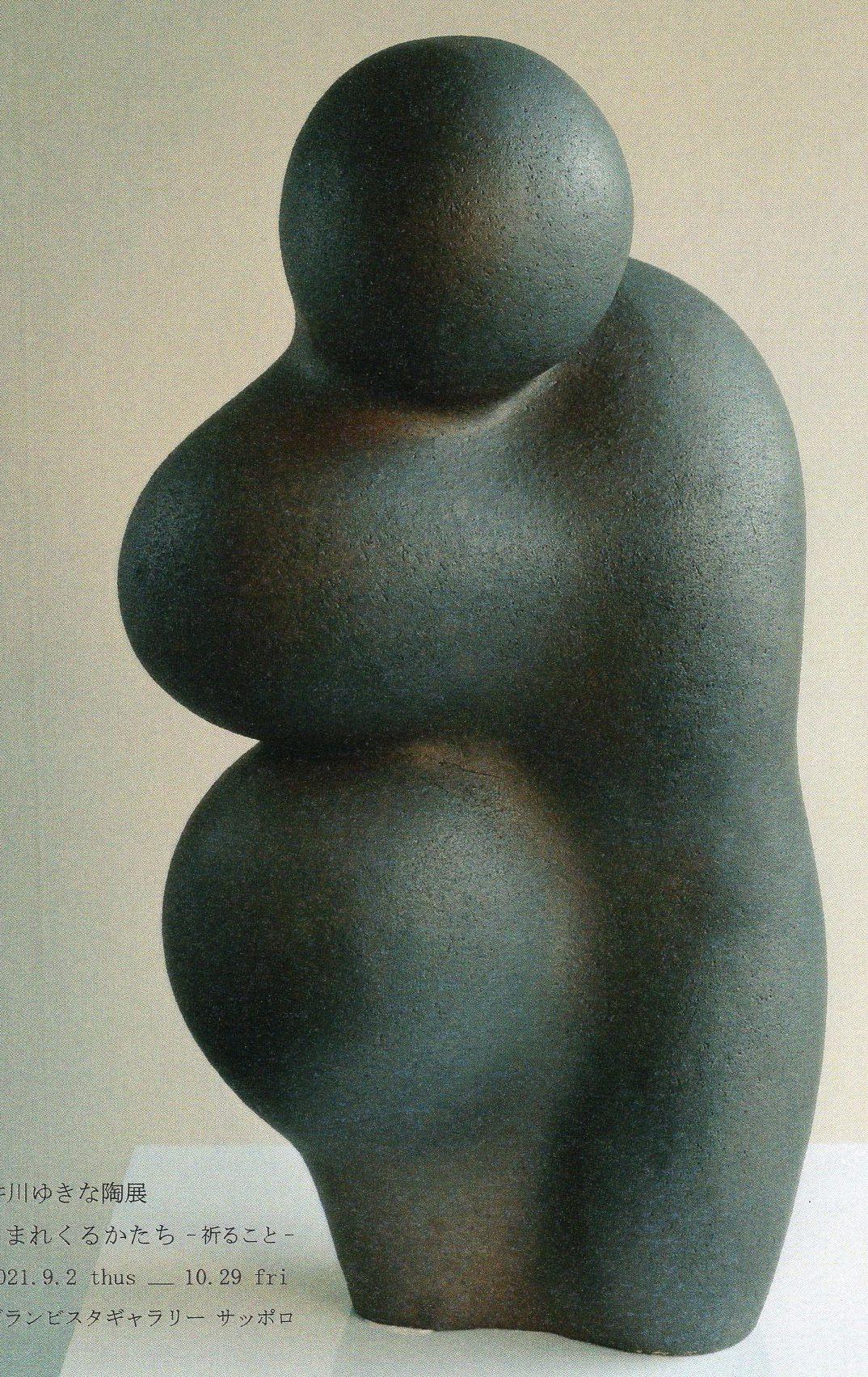 井川ゆきな 陶展 「うまれくるかたち-祈ること-」 イメージ画像