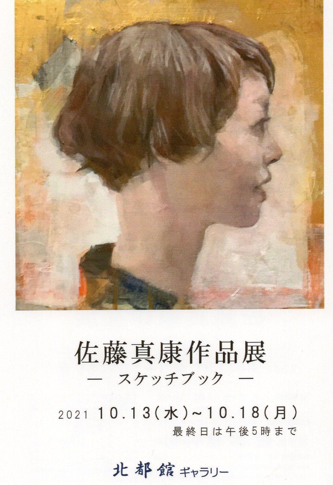 佐藤真康作品展-スケッチブック- イメージ画像