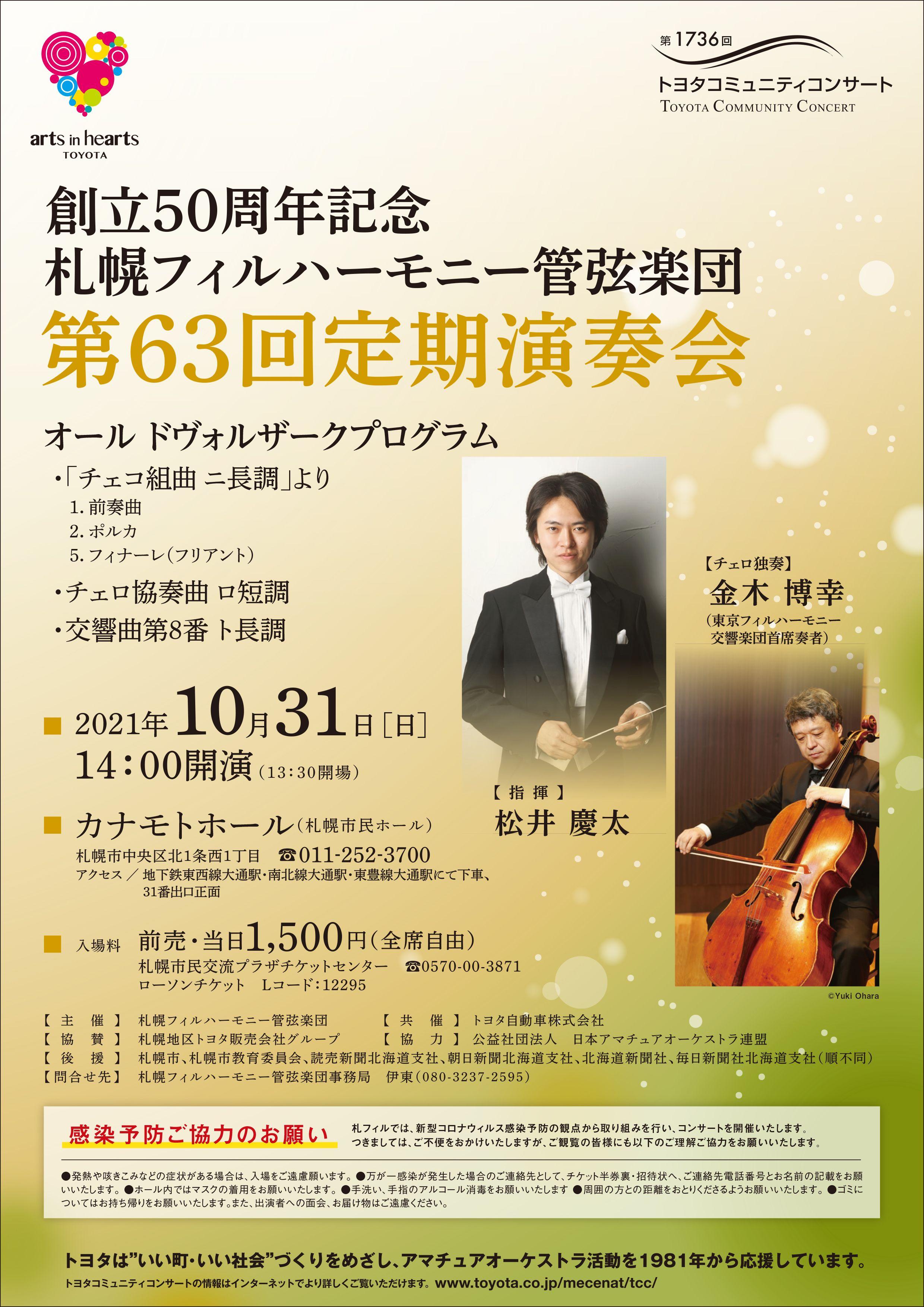 創立50周年記念 札幌フィルハーモニー管弦楽団 第63回定期演奏会 イメージ画像