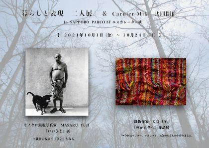 モノクロ銀塩写真家・織物作家 二人展  イメージ画像