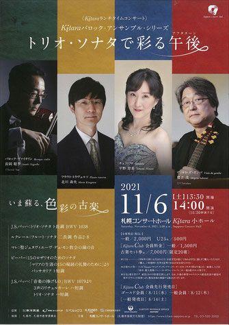 <Kitara ランチタイムコンサート> トリオ・ソナタで彩る午後 イメージ画像