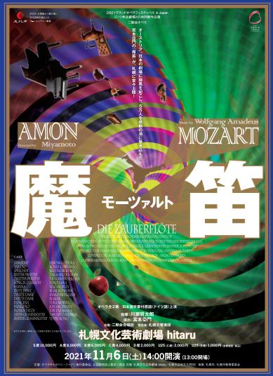モーツァルト 魔笛  イメージ画像