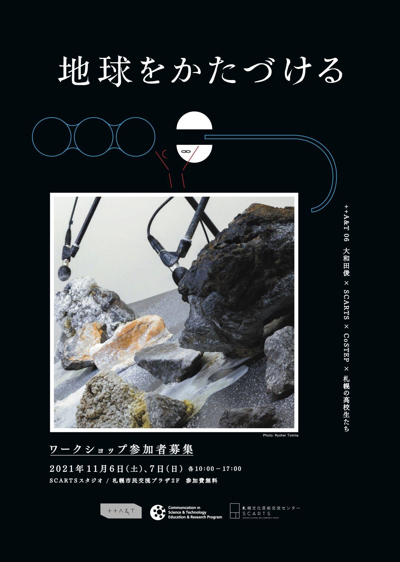 <参加者募集>++A&T 06 大和田俊 × SCARTS × CoSTEP × 札幌の高校生たち「地球をかたづける」ワークショップ イメージ画像