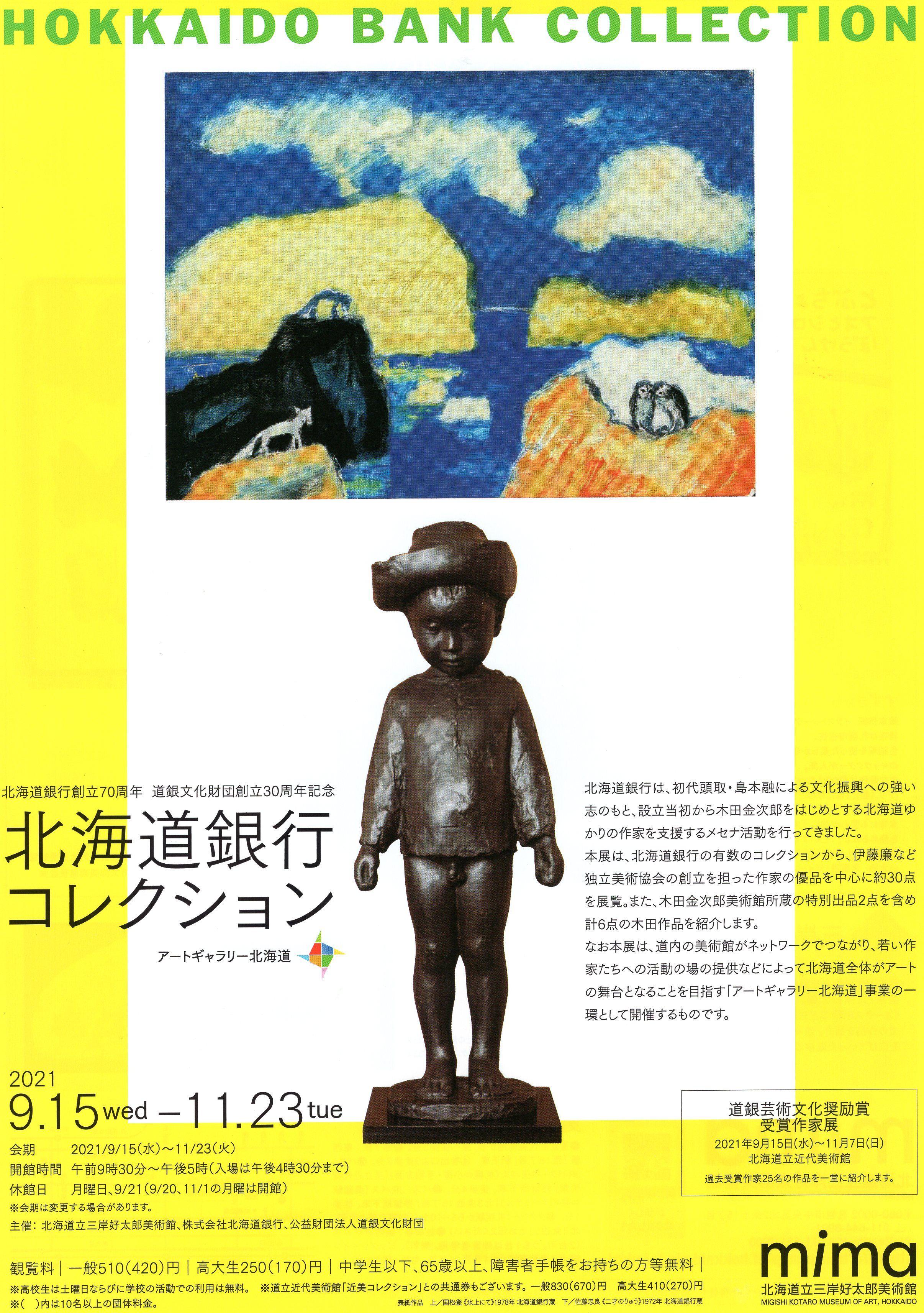 北海道銀行コレクション イメージ画像