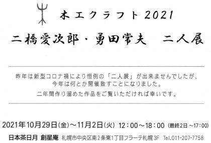 木工クラフト2021 二橋愛次郎・勇田常夫 二人展 イメージ画像